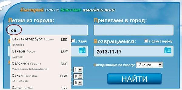 Казань адлер авиабилеты на 04 08 15 купить